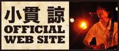 小貫 諒 OFFICIAL WEB SITE
